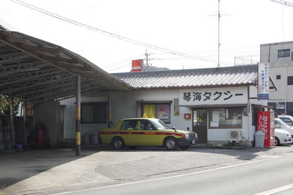琴海本社営業所|平和タクシーグループ